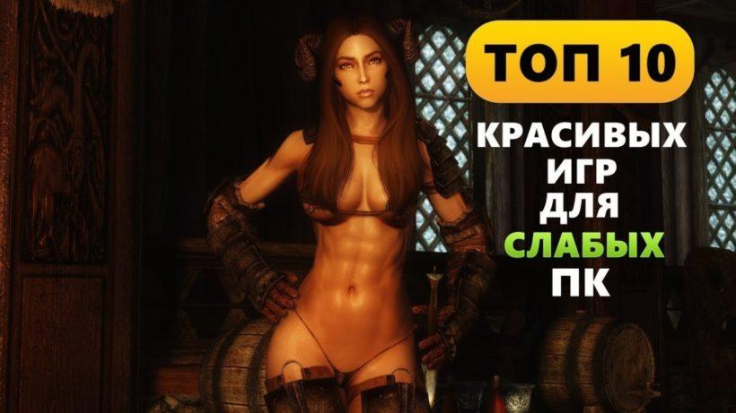 Топ 10 красивых игр для слабых Пк