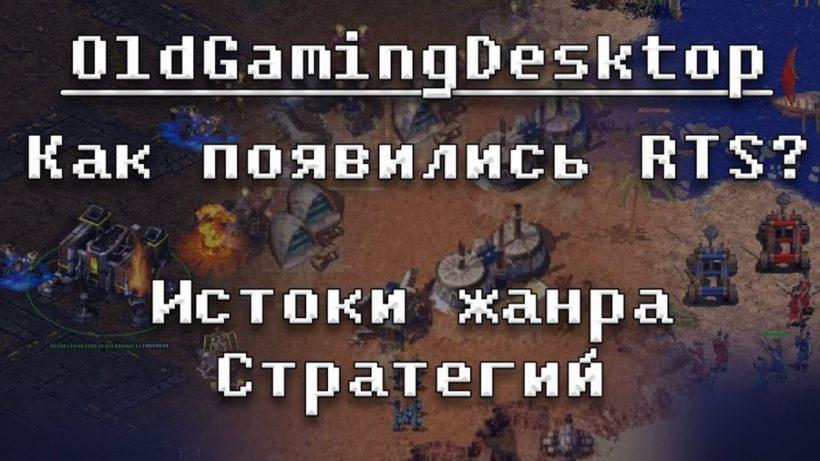 Как появились стратегии жанра RTS