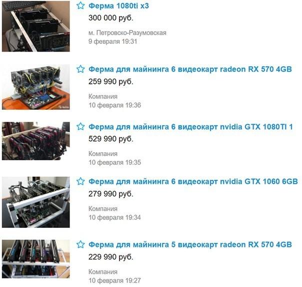 Россияне распродают оборудование для добычи криптовалют