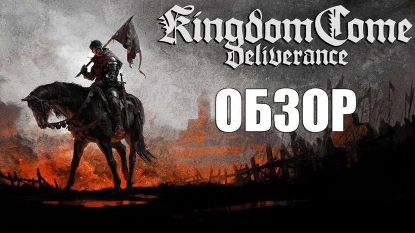 Kindom Come Deliverance: лучшая РПГ со времен Ведьмака