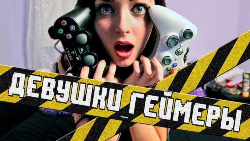 Почему девушки стали геймерами?