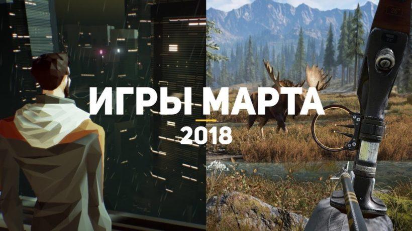 Самые ожидаемые игры весны 2018