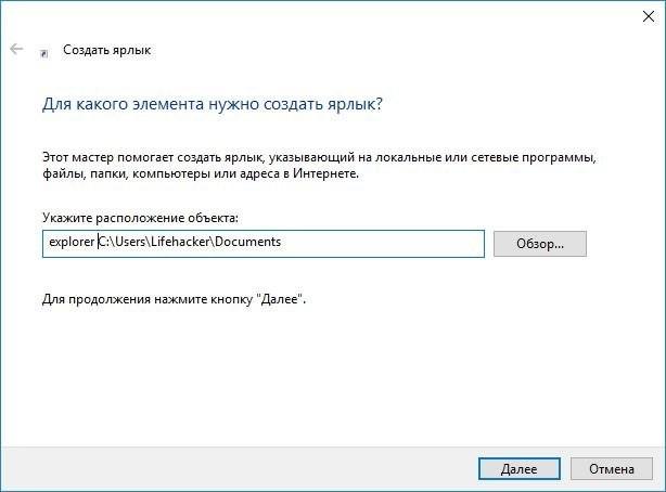 Правильно настраиваем панель задач в Windows 10