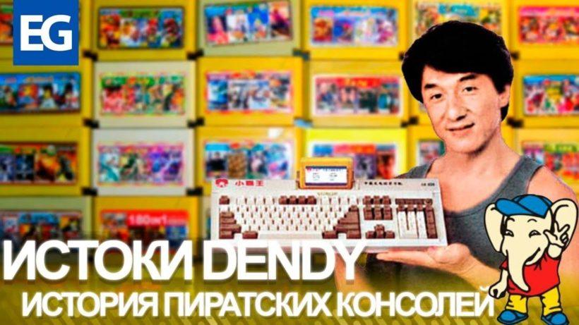 История Dendy: как появились Фамиклоны