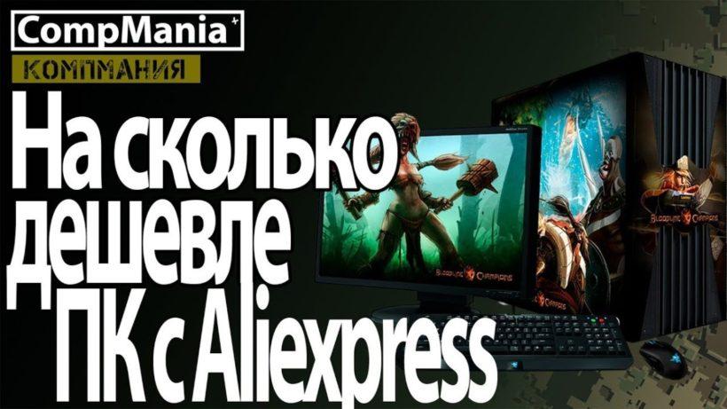 Насколько дешевле будет собрать игровой ПК на Aliexpress
