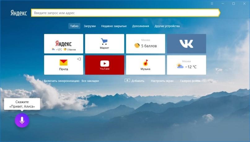 Яндекс встроил Алису в Браузер