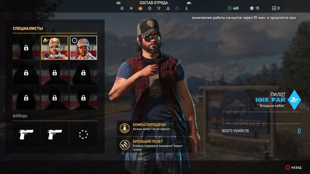 Описание специалистов Far Cry 5 и их вербовка