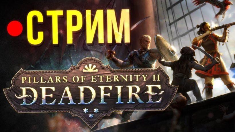 Прохождение Pillars of Eternity 2: Deadfire