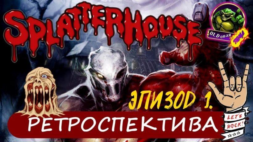 Ретроспектива Cерии SPLATTERHOUSE, Эпизод #1