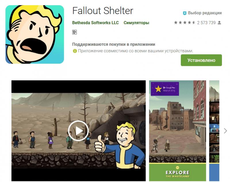 Иконка в Fallout Shelter заорала
