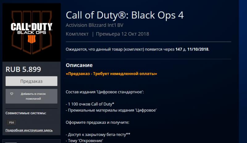 Call of Duty: Black Ops 4 стартует с шикарной ценой и это не удивительно