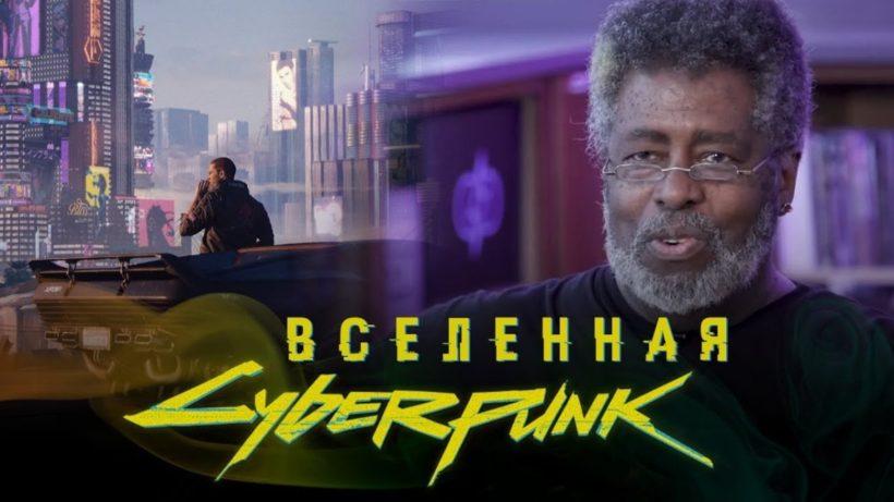 Интервью с создателем Cyberpunk 2020