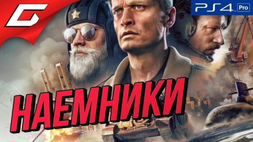 Прохождение World of Tanks: Наёмники PS4