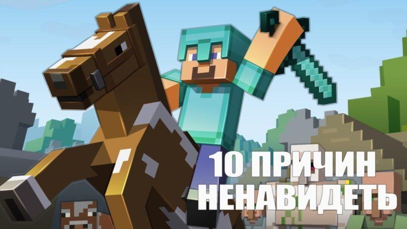 Minecraft это днище?