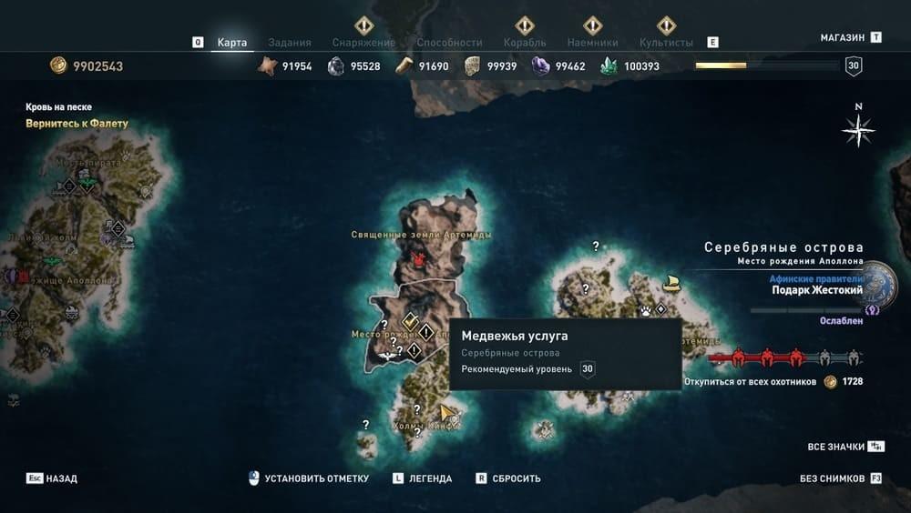 Квесты Регион Арголида и Серебряные острова в Assassin's Creed Odyssey