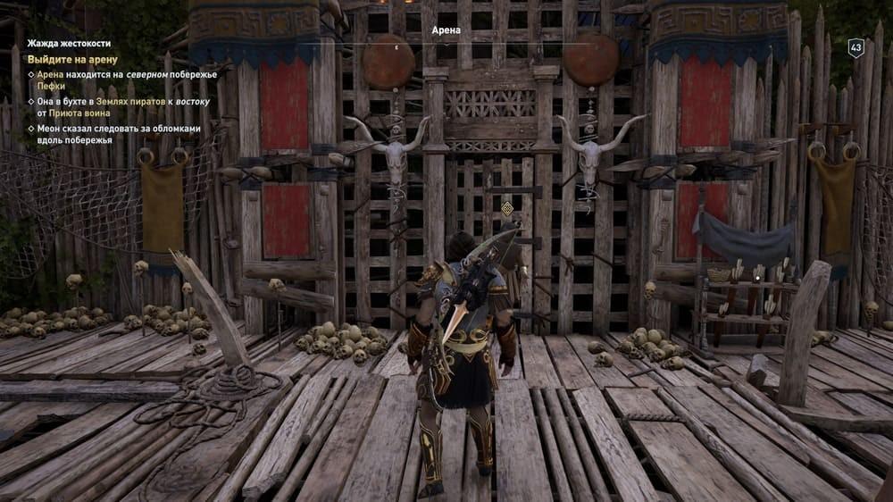 Квесты Кос, Милос, Пефка, Лемнос, Тасос в Assassin's Creed Odyssey
