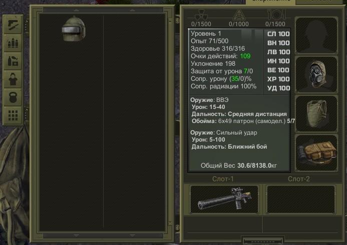 Чит коды на ATOM RPG